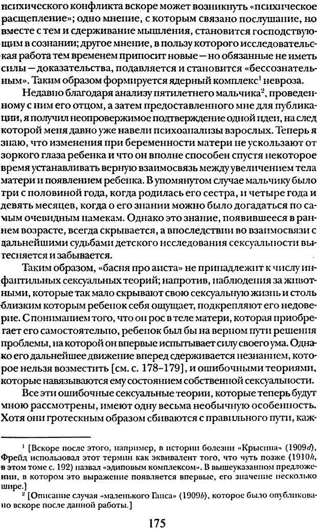 DJVU. Том 5. Сексуальная жизнь. Фрейд З. Страница 167. Читать онлайн