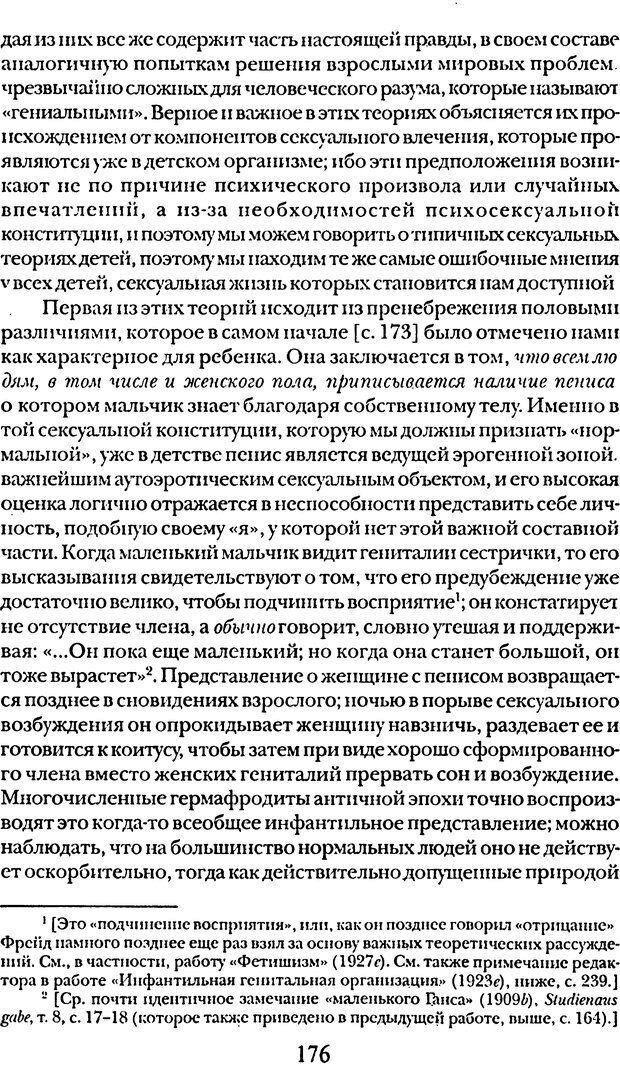 DJVU. Том 5. Сексуальная жизнь. Фрейд З. Страница 168. Читать онлайн