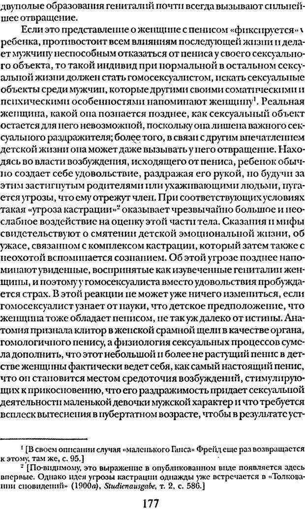 DJVU. Том 5. Сексуальная жизнь. Фрейд З. Страница 169. Читать онлайн