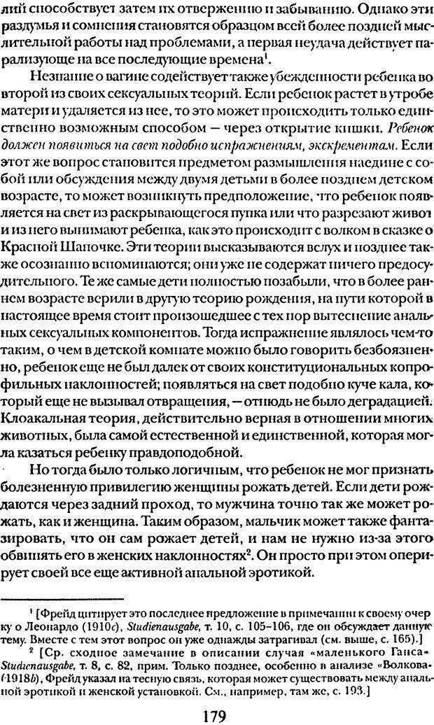 DJVU. Том 5. Сексуальная жизнь. Фрейд З. Страница 171. Читать онлайн