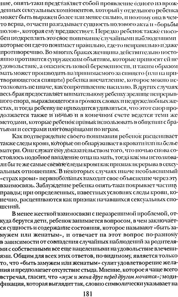 DJVU. Том 5. Сексуальная жизнь. Фрейд З. Страница 173. Читать онлайн
