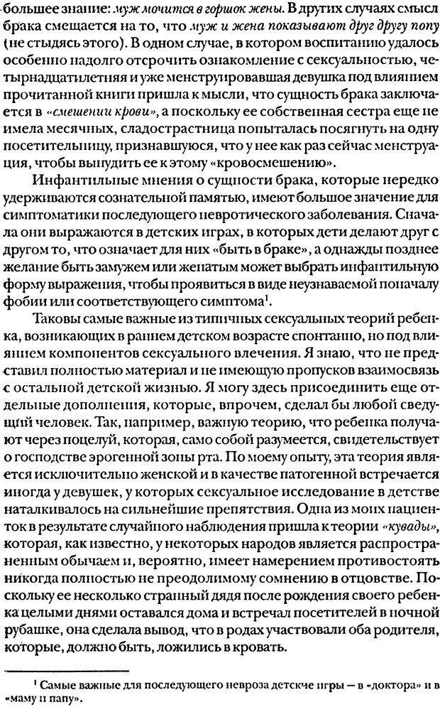 DJVU. Том 5. Сексуальная жизнь. Фрейд З. Страница 174. Читать онлайн