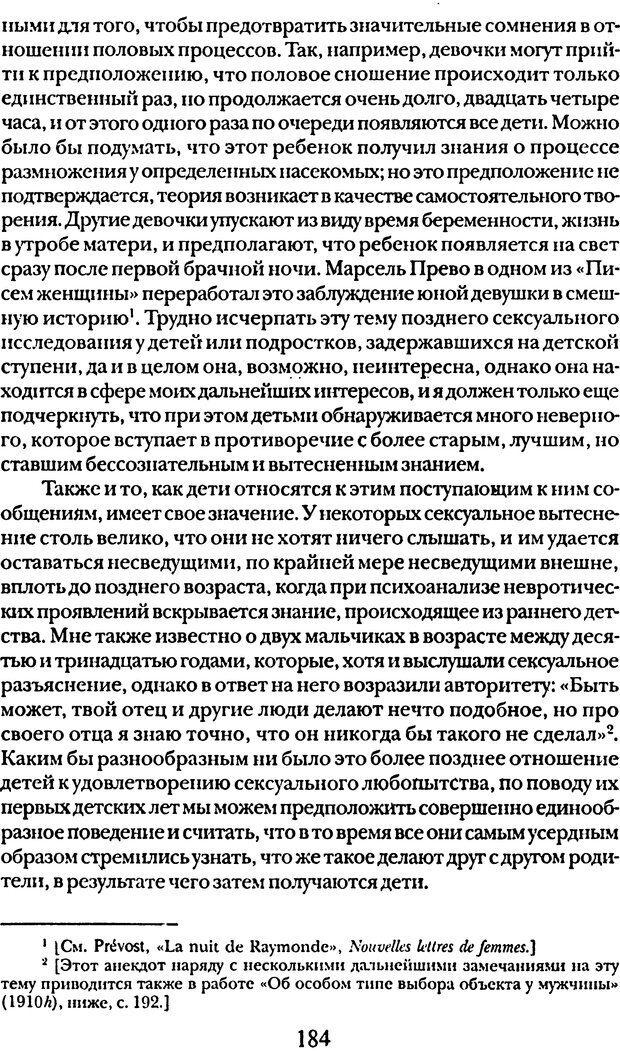DJVU. Том 5. Сексуальная жизнь. Фрейд З. Страница 176. Читать онлайн