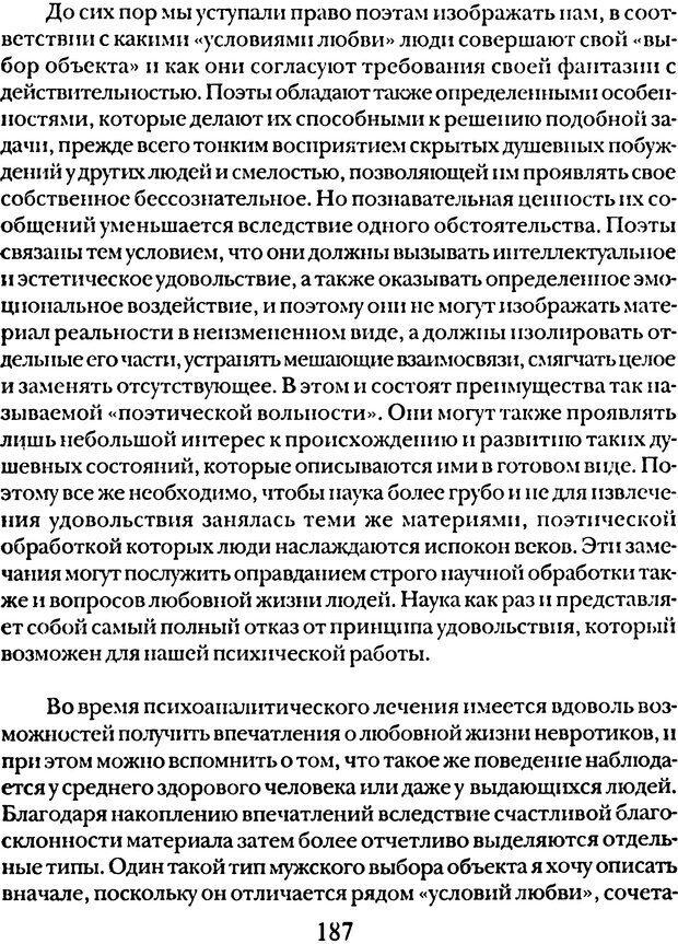 DJVU. Том 5. Сексуальная жизнь. Фрейд З. Страница 179. Читать онлайн