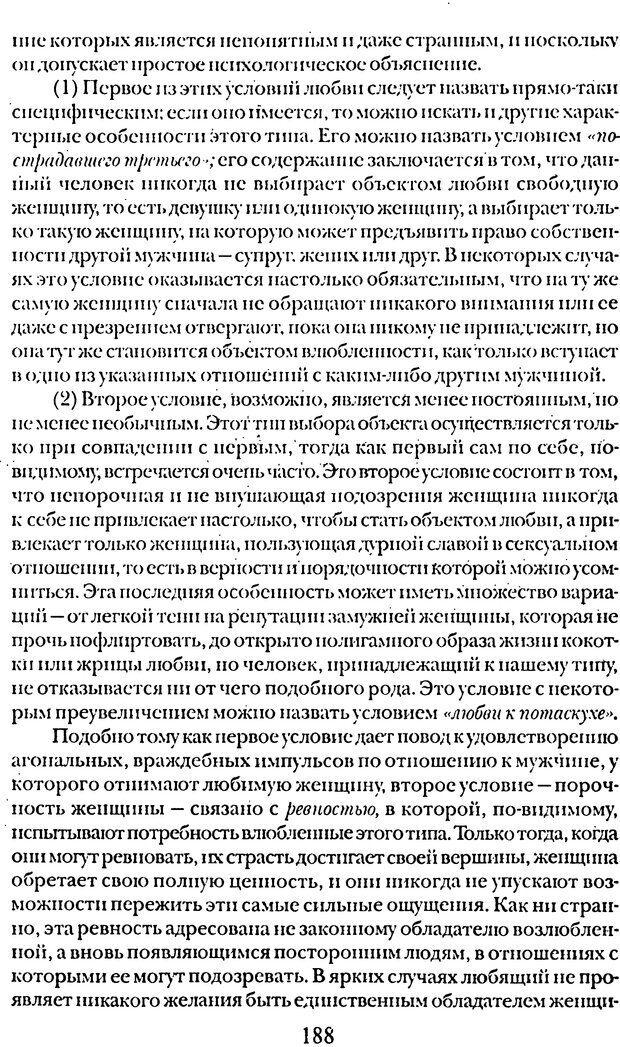 DJVU. Том 5. Сексуальная жизнь. Фрейд З. Страница 180. Читать онлайн