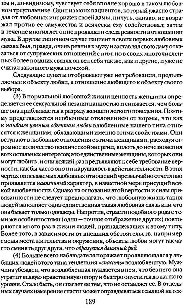 DJVU. Том 5. Сексуальная жизнь. Фрейд З. Страница 181. Читать онлайн