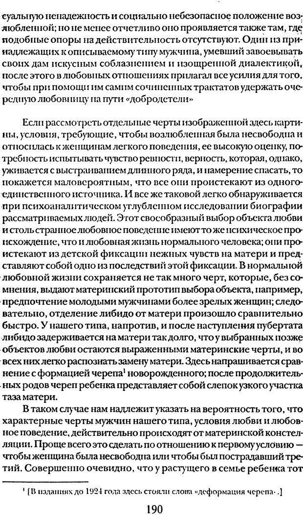 DJVU. Том 5. Сексуальная жизнь. Фрейд З. Страница 182. Читать онлайн