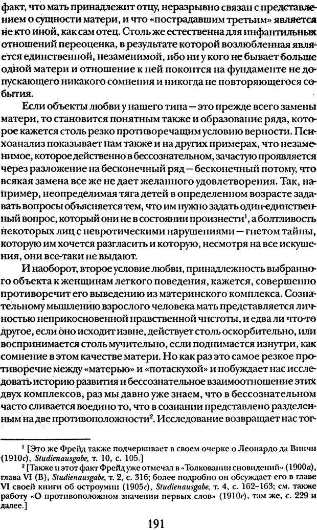 DJVU. Том 5. Сексуальная жизнь. Фрейд З. Страница 183. Читать онлайн