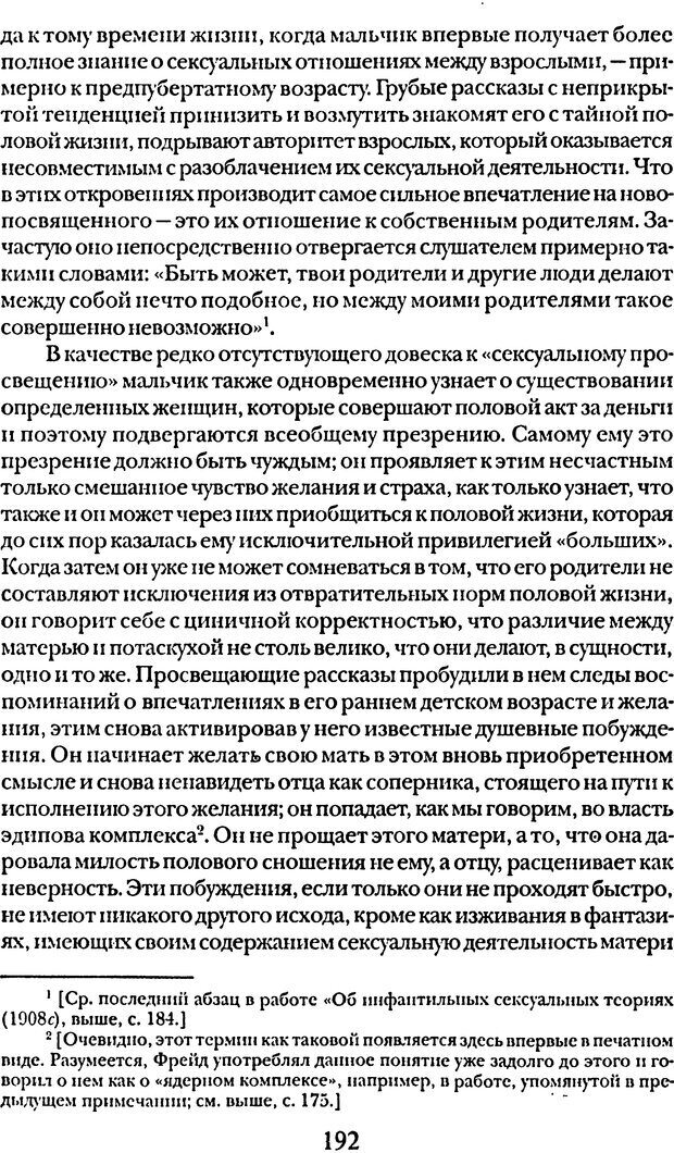 DJVU. Том 5. Сексуальная жизнь. Фрейд З. Страница 184. Читать онлайн