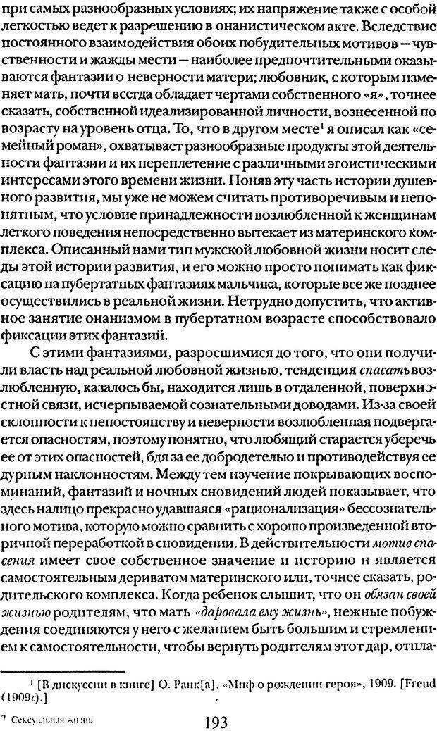 DJVU. Том 5. Сексуальная жизнь. Фрейд З. Страница 185. Читать онлайн