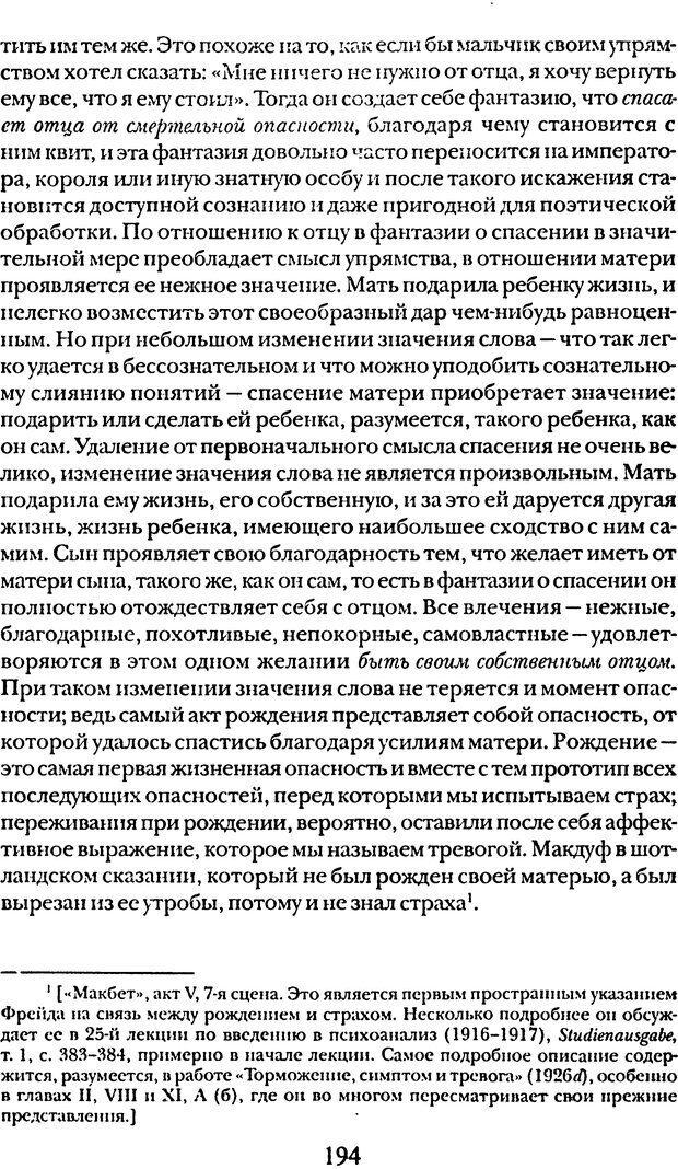 DJVU. Том 5. Сексуальная жизнь. Фрейд З. Страница 186. Читать онлайн
