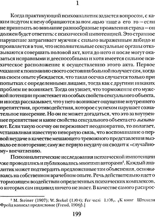 DJVU. Том 5. Сексуальная жизнь. Фрейд З. Страница 190. Читать онлайн