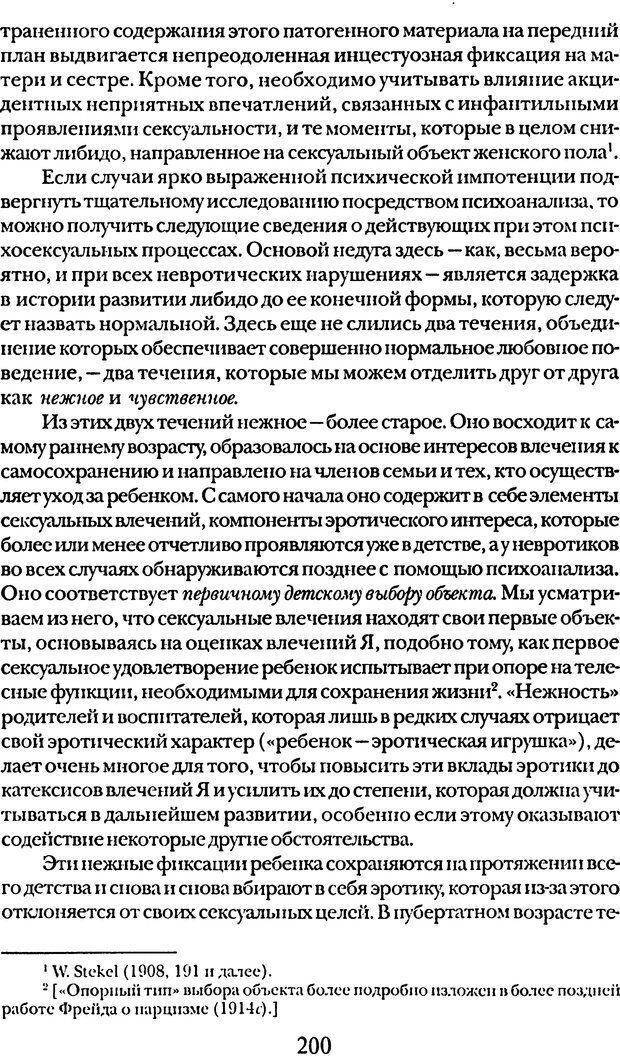 DJVU. Том 5. Сексуальная жизнь. Фрейд З. Страница 191. Читать онлайн