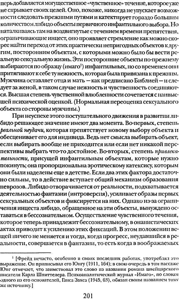 DJVU. Том 5. Сексуальная жизнь. Фрейд З. Страница 192. Читать онлайн