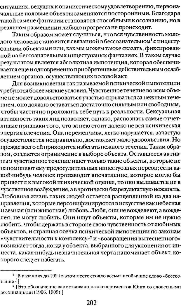 DJVU. Том 5. Сексуальная жизнь. Фрейд З. Страница 193. Читать онлайн