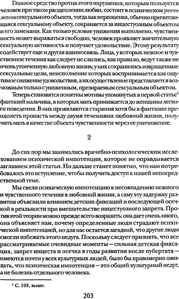 DJVU. Том 5. Сексуальная жизнь. Фрейд З. Страница 194. Читать онлайн