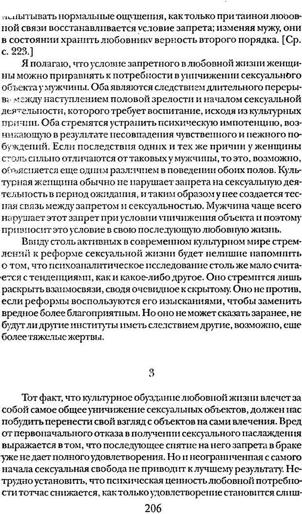 DJVU. Том 5. Сексуальная жизнь. Фрейд З. Страница 197. Читать онлайн
