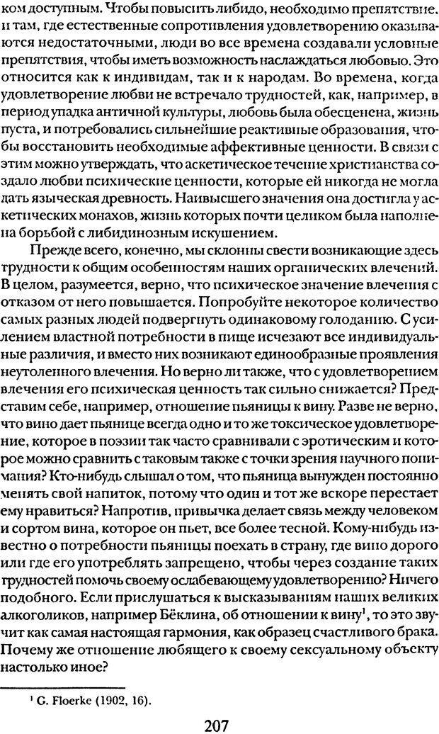 DJVU. Том 5. Сексуальная жизнь. Фрейд З. Страница 198. Читать онлайн