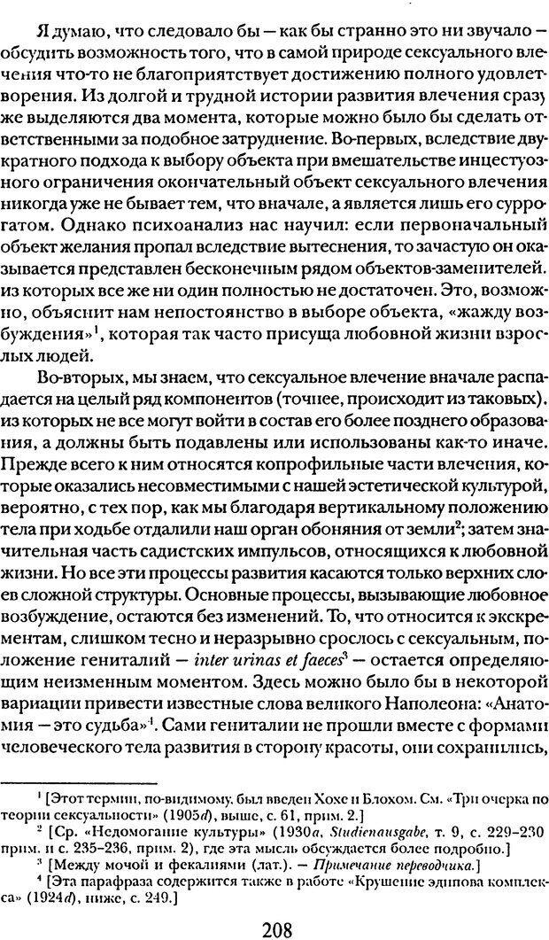 DJVU. Том 5. Сексуальная жизнь. Фрейд З. Страница 199. Читать онлайн
