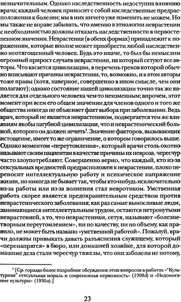 DJVU. Том 5. Сексуальная жизнь. Фрейд З. Страница 20. Читать онлайн