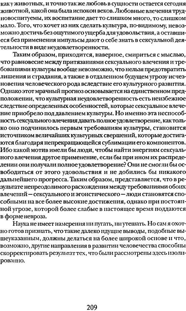 DJVU. Том 5. Сексуальная жизнь. Фрейд З. Страница 200. Читать онлайн