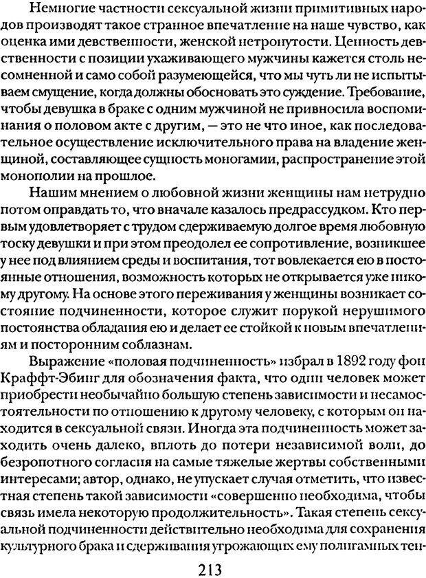 DJVU. Том 5. Сексуальная жизнь. Фрейд З. Страница 203. Читать онлайн