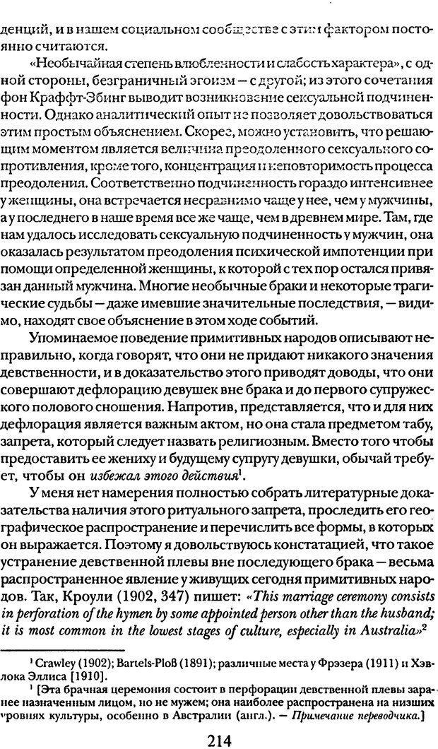 DJVU. Том 5. Сексуальная жизнь. Фрейд З. Страница 204. Читать онлайн