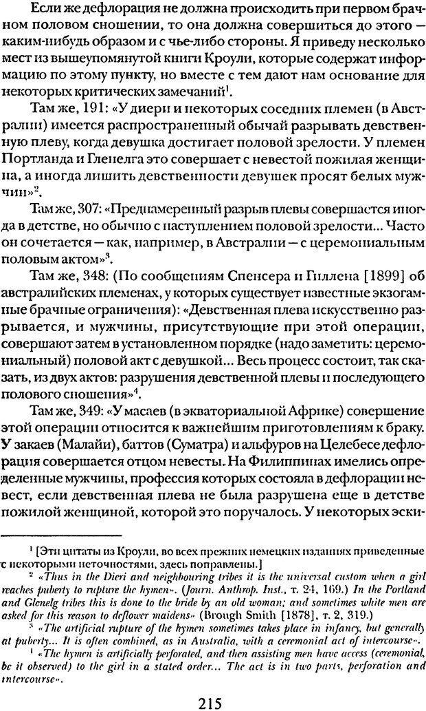 DJVU. Том 5. Сексуальная жизнь. Фрейд З. Страница 205. Читать онлайн