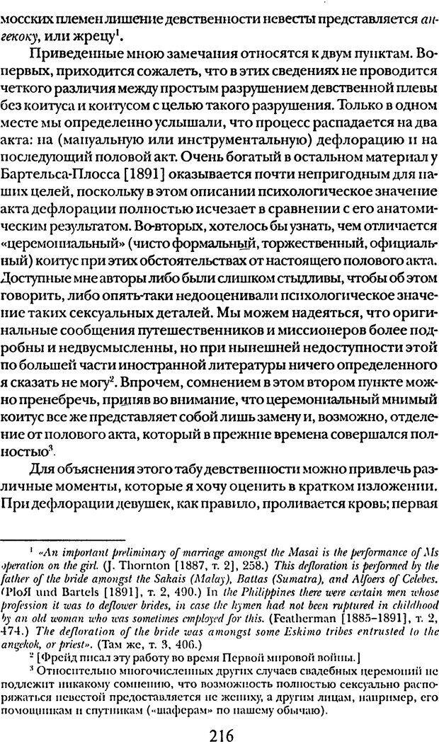 DJVU. Том 5. Сексуальная жизнь. Фрейд З. Страница 206. Читать онлайн