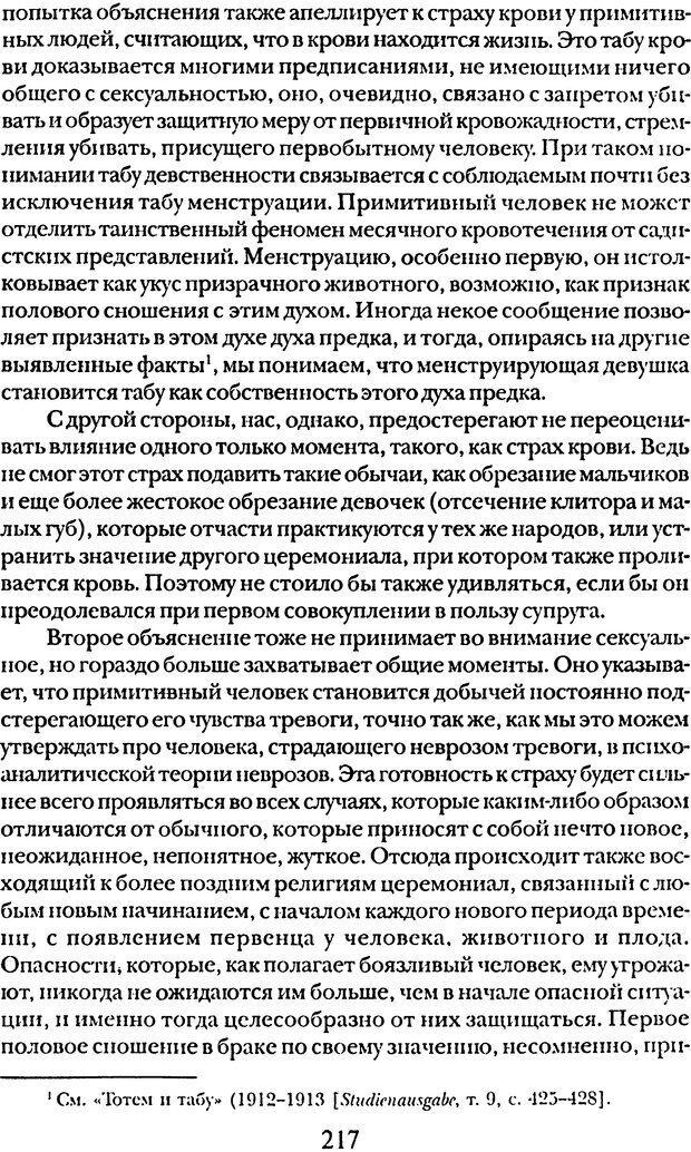 DJVU. Том 5. Сексуальная жизнь. Фрейд З. Страница 207. Читать онлайн