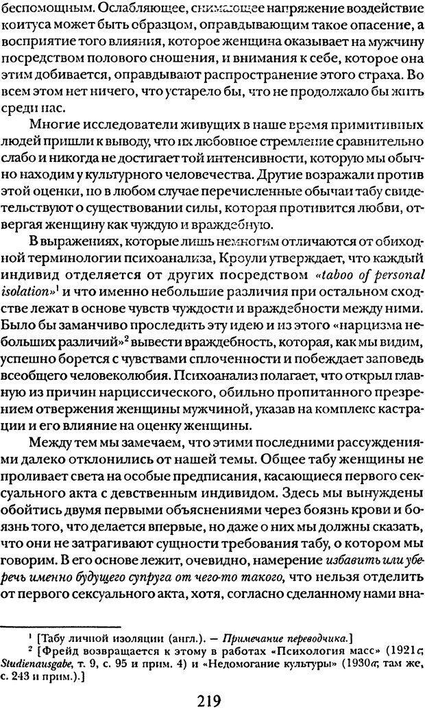 DJVU. Том 5. Сексуальная жизнь. Фрейд З. Страница 209. Читать онлайн