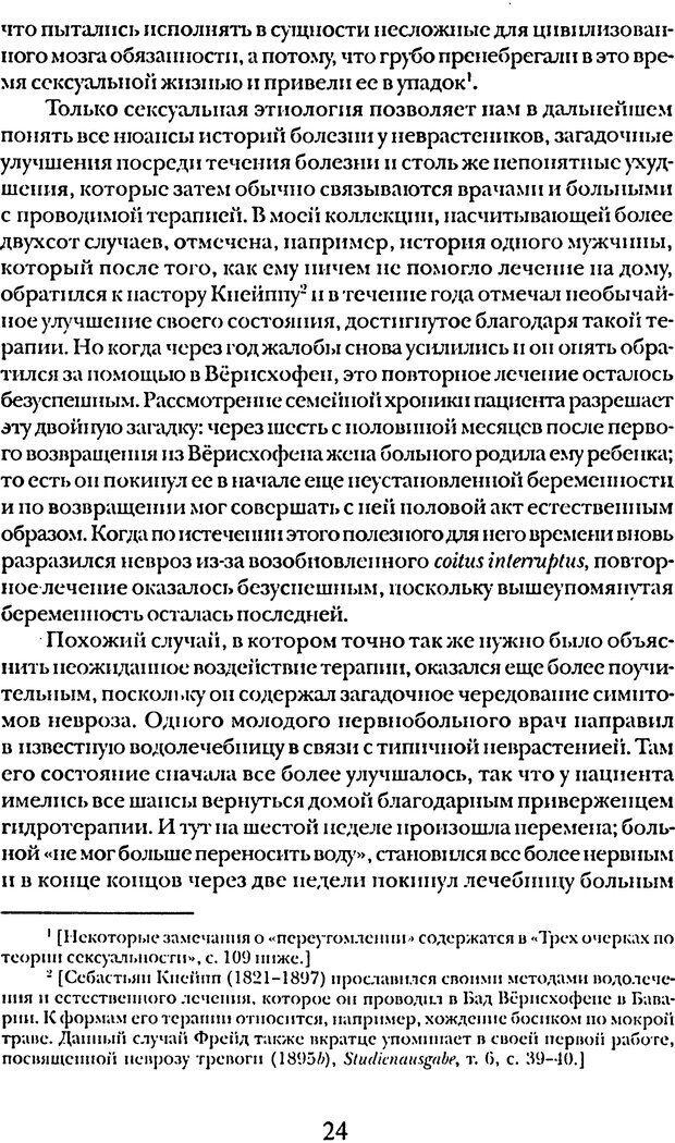 DJVU. Том 5. Сексуальная жизнь. Фрейд З. Страница 21. Читать онлайн