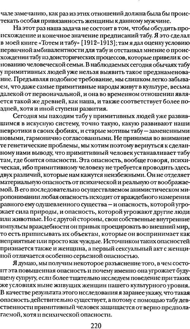 DJVU. Том 5. Сексуальная жизнь. Фрейд З. Страница 210. Читать онлайн