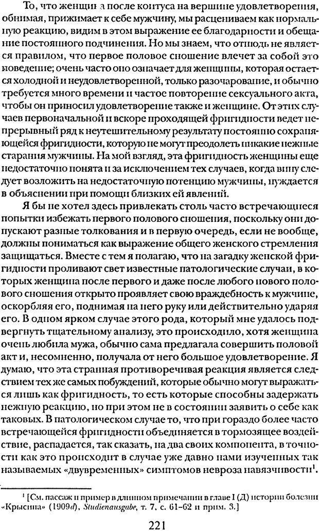 DJVU. Том 5. Сексуальная жизнь. Фрейд З. Страница 211. Читать онлайн