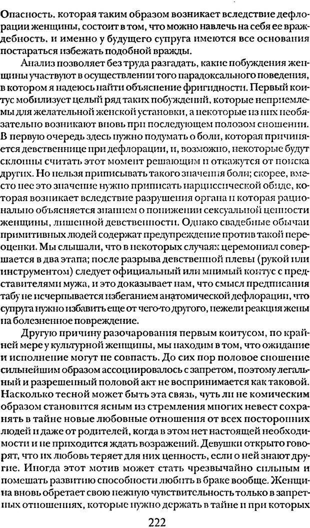 DJVU. Том 5. Сексуальная жизнь. Фрейд З. Страница 212. Читать онлайн