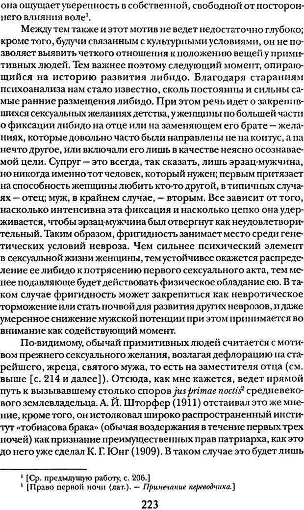 DJVU. Том 5. Сексуальная жизнь. Фрейд З. Страница 213. Читать онлайн
