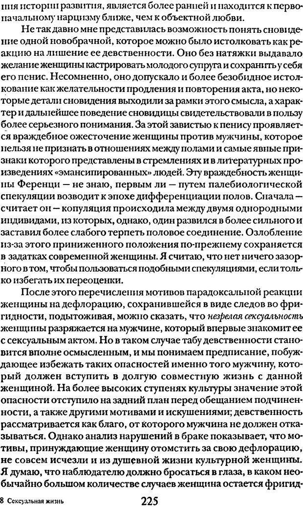 DJVU. Том 5. Сексуальная жизнь. Фрейд З. Страница 215. Читать онлайн