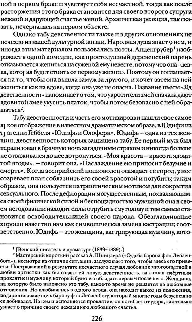 DJVU. Том 5. Сексуальная жизнь. Фрейд З. Страница 216. Читать онлайн