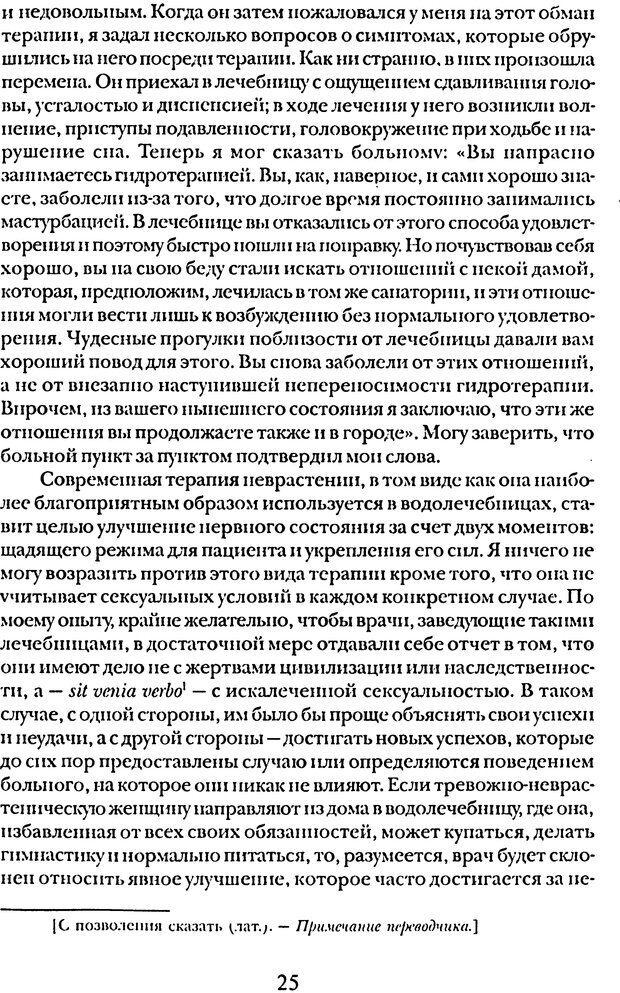DJVU. Том 5. Сексуальная жизнь. Фрейд З. Страница 22. Читать онлайн