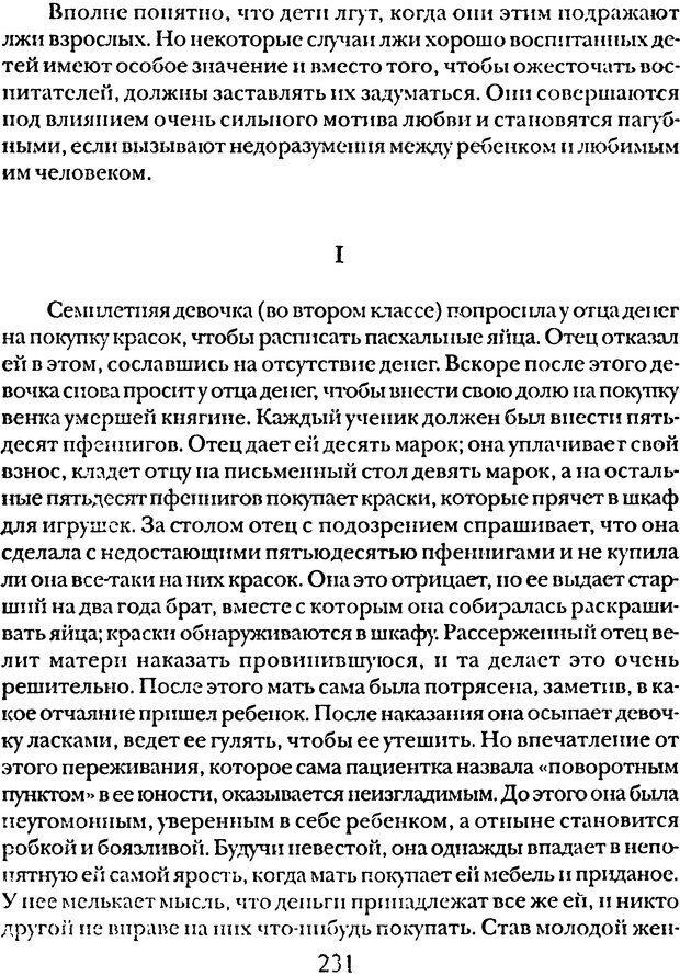 DJVU. Том 5. Сексуальная жизнь. Фрейд З. Страница 221. Читать онлайн