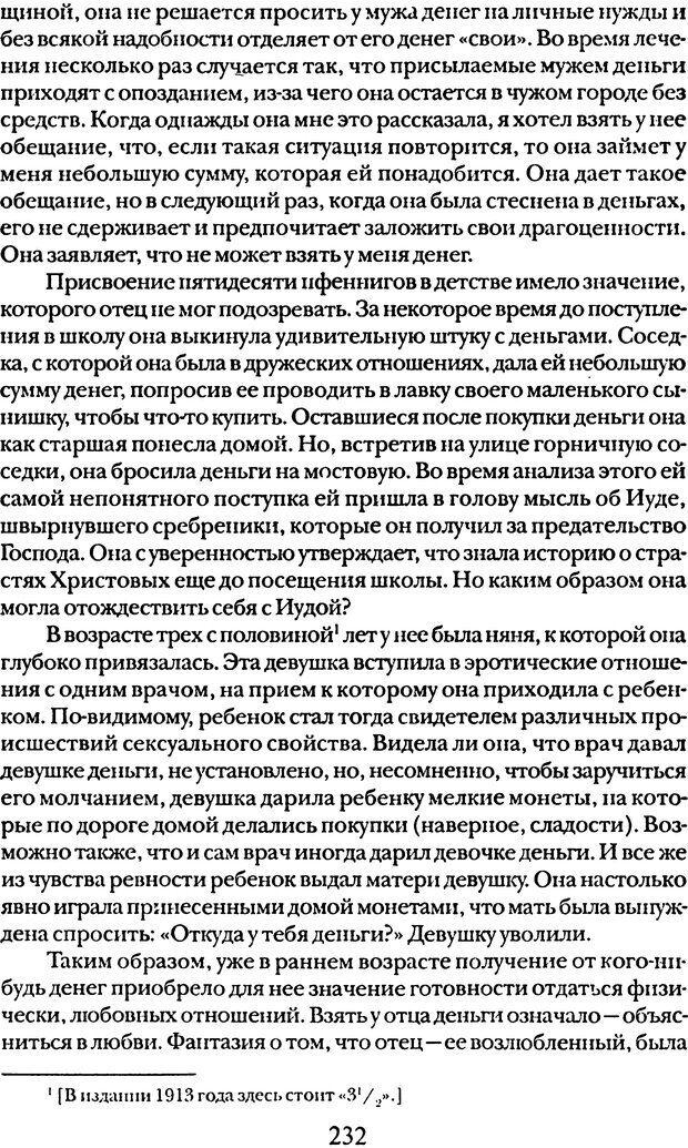 DJVU. Том 5. Сексуальная жизнь. Фрейд З. Страница 222. Читать онлайн
