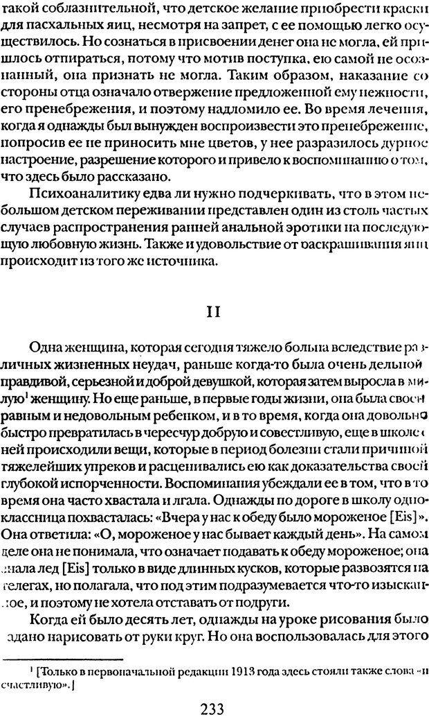 DJVU. Том 5. Сексуальная жизнь. Фрейд З. Страница 223. Читать онлайн