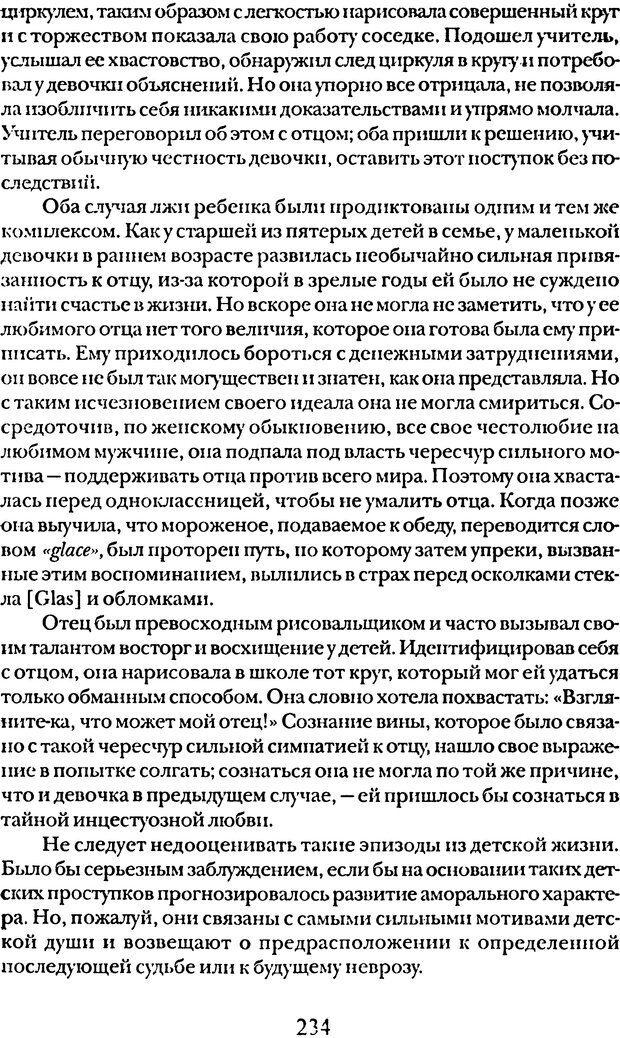 DJVU. Том 5. Сексуальная жизнь. Фрейд З. Страница 224. Читать онлайн