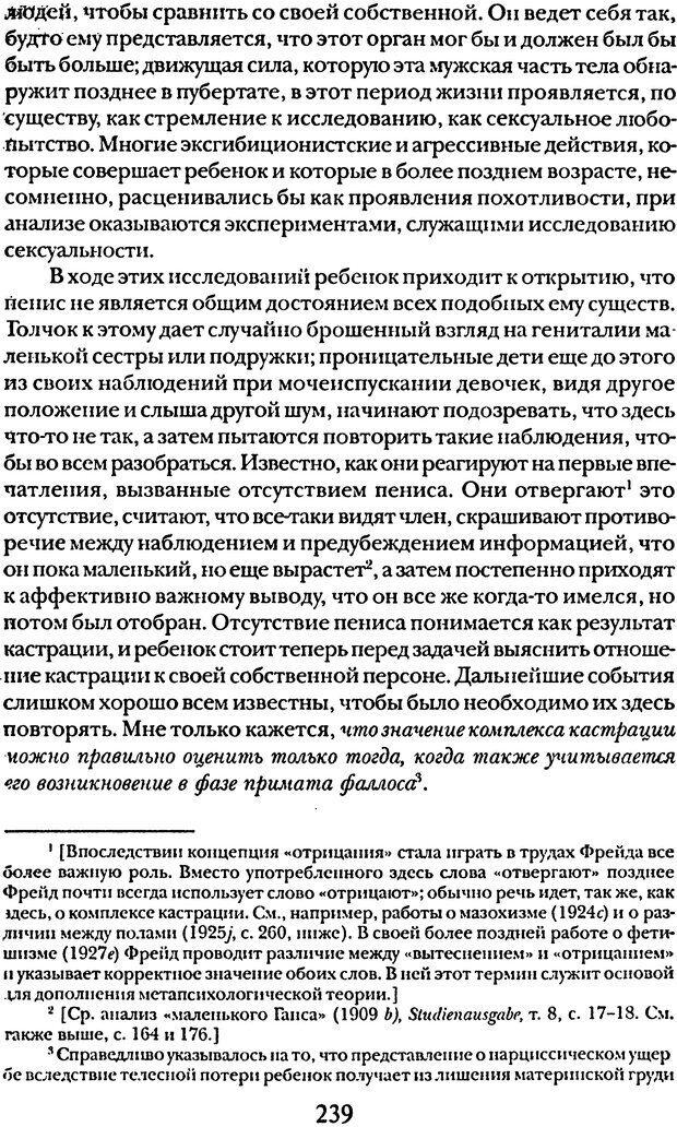 DJVU. Том 5. Сексуальная жизнь. Фрейд З. Страница 229. Читать онлайн
