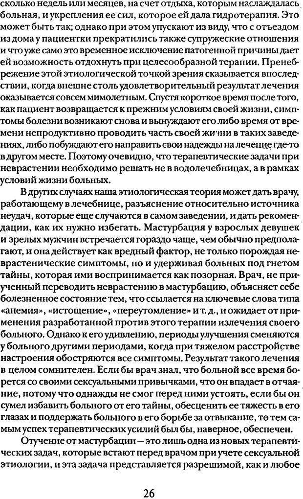 DJVU. Том 5. Сексуальная жизнь. Фрейд З. Страница 23. Читать онлайн