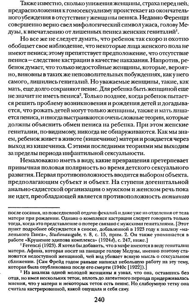 DJVU. Том 5. Сексуальная жизнь. Фрейд З. Страница 230. Читать онлайн