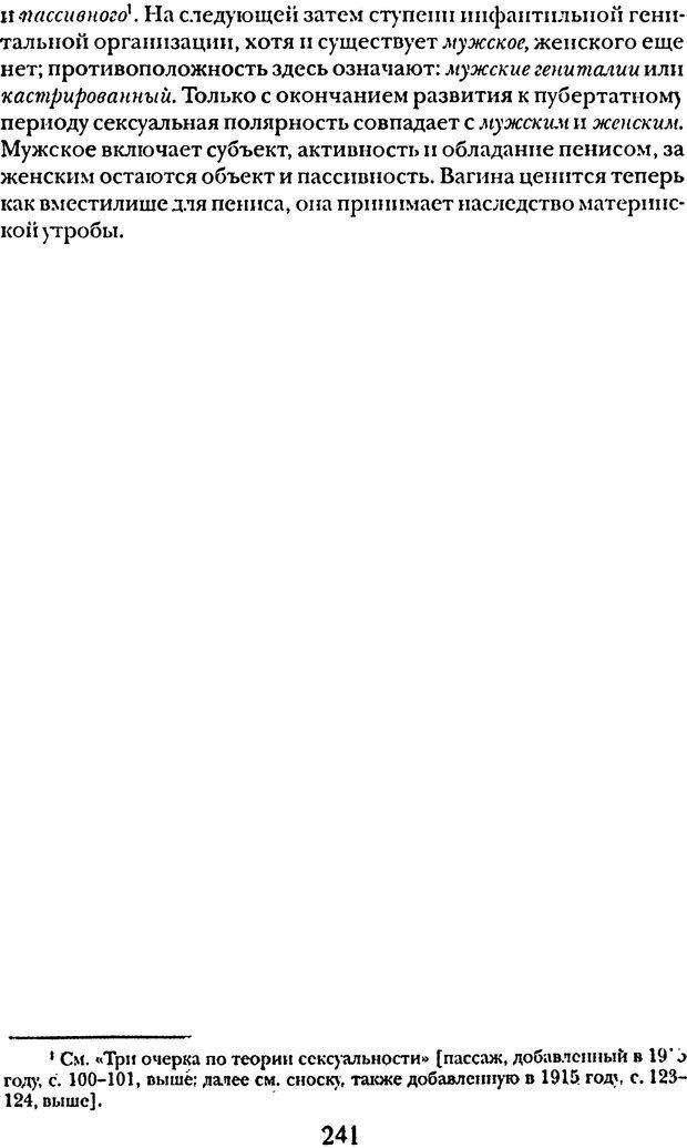 DJVU. Том 5. Сексуальная жизнь. Фрейд З. Страница 231. Читать онлайн