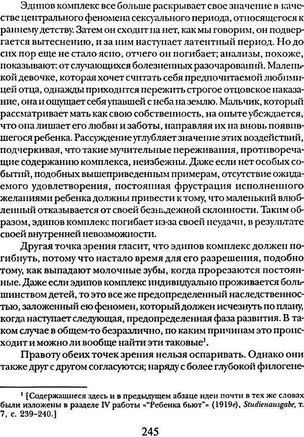 DJVU. Том 5. Сексуальная жизнь. Фрейд З. Страница 234. Читать онлайн