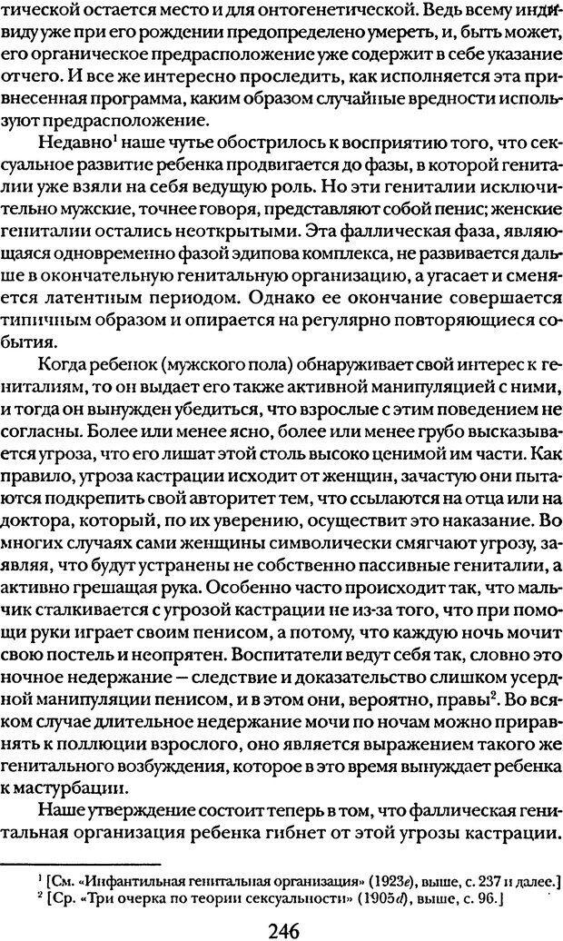 DJVU. Том 5. Сексуальная жизнь. Фрейд З. Страница 235. Читать онлайн
