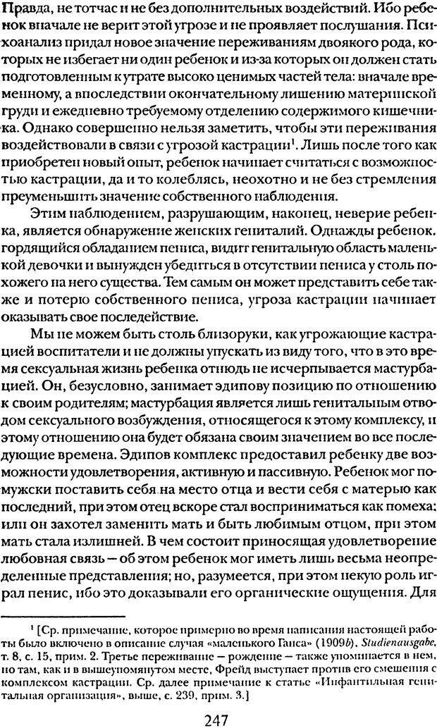 DJVU. Том 5. Сексуальная жизнь. Фрейд З. Страница 236. Читать онлайн